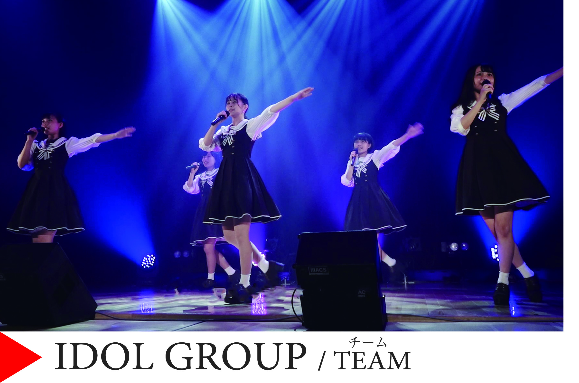 アイドルグループ
